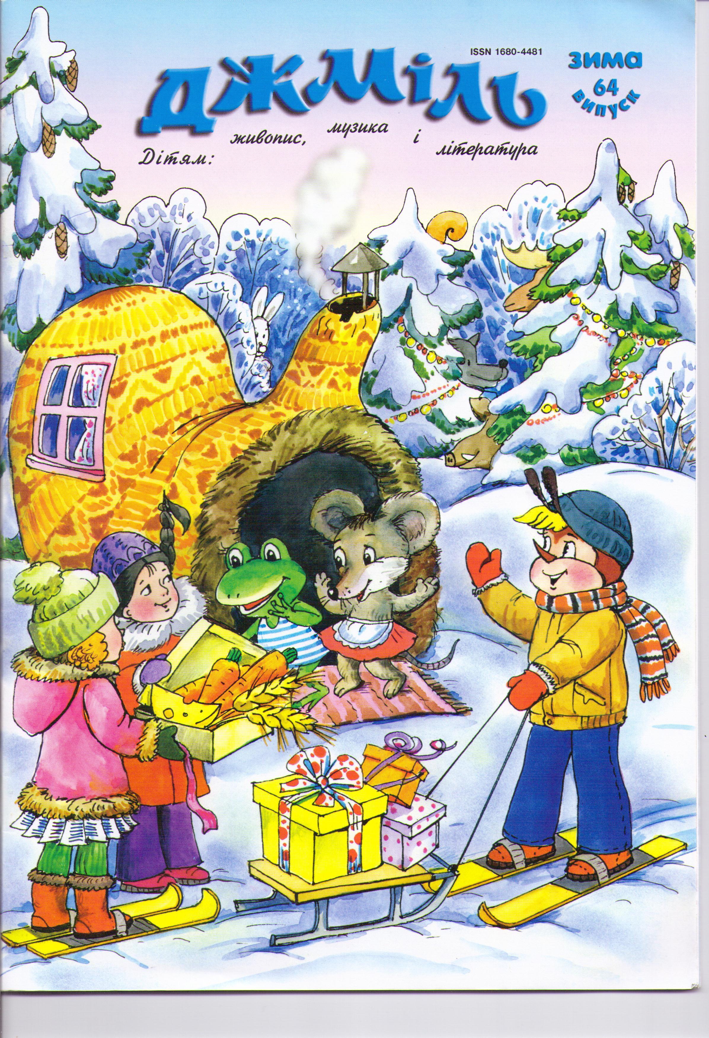 З 2000 року в Україні видається дитячий мистецький журнал